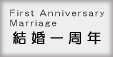 First Anniversary Marriage �������N�ɋL�O�ʐ^���ʂ��܂��傤